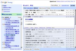[画像:Google Reader]